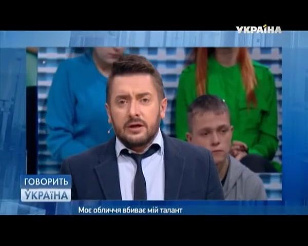Мое лицо убивает мой талант (полный выпуск) Говорить Україна