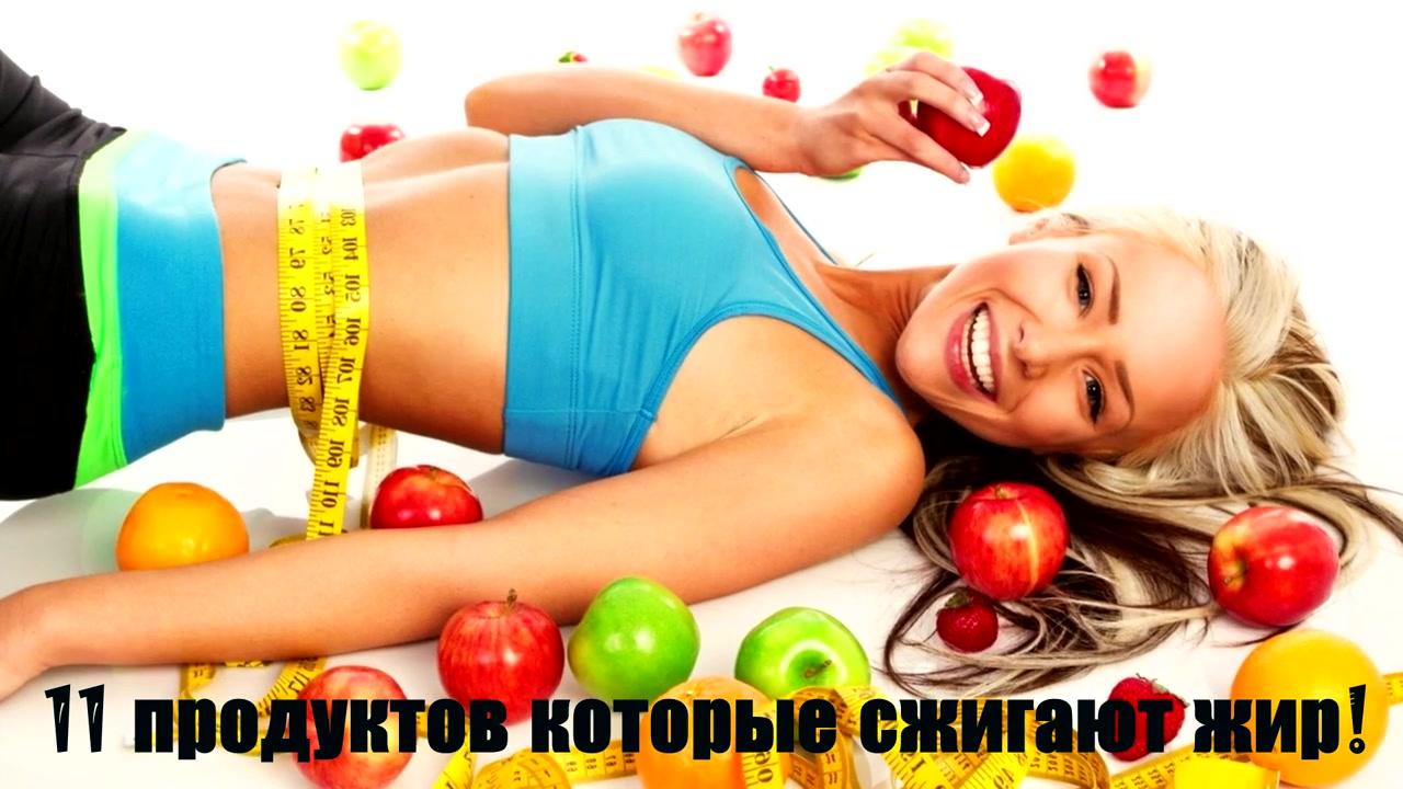 11 продуктов для быстрого похудения