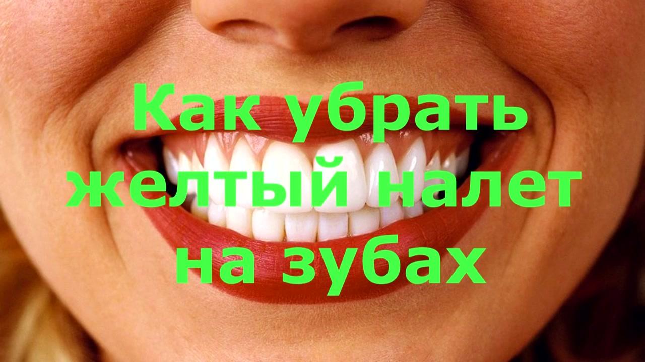 Желтый налет на зубах, способы отбеливания зубов  домашних условиях