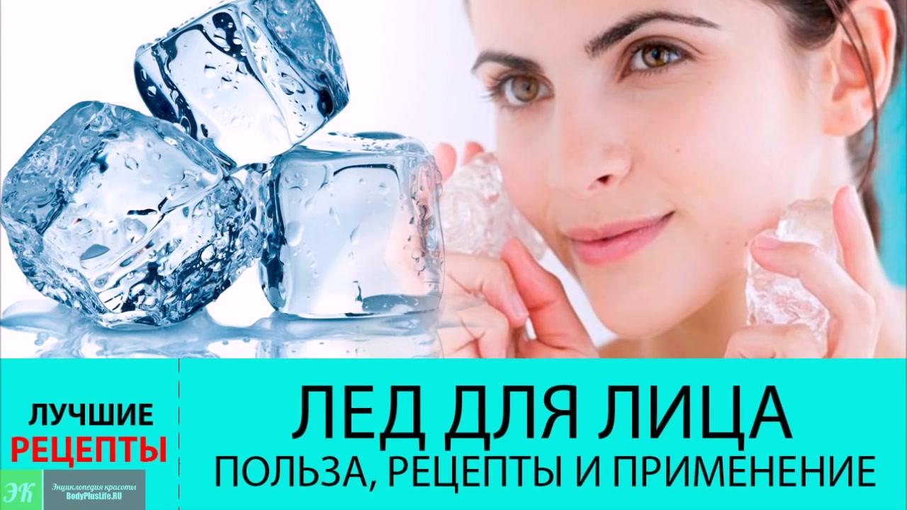 Омолаживающее действие косметического льда